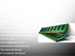 5. Модули оперативной памяти Оперативная память (ОЗУ, RAM) - отличается высок