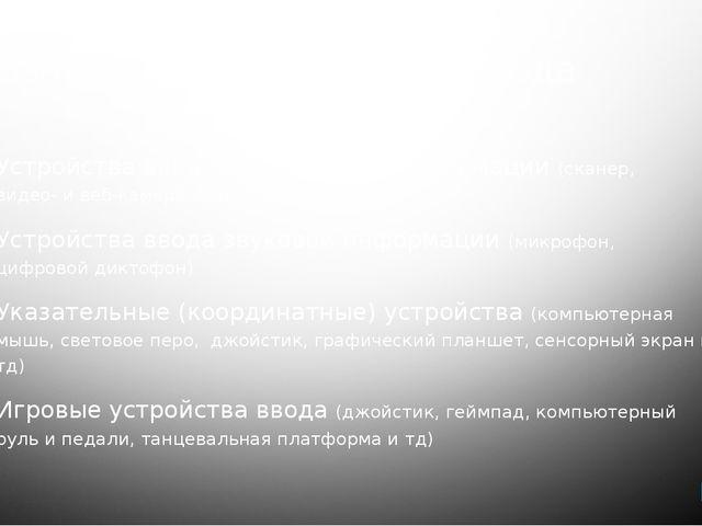 Разновидности устройств ввода Устройства ввода графической информации (сканер...