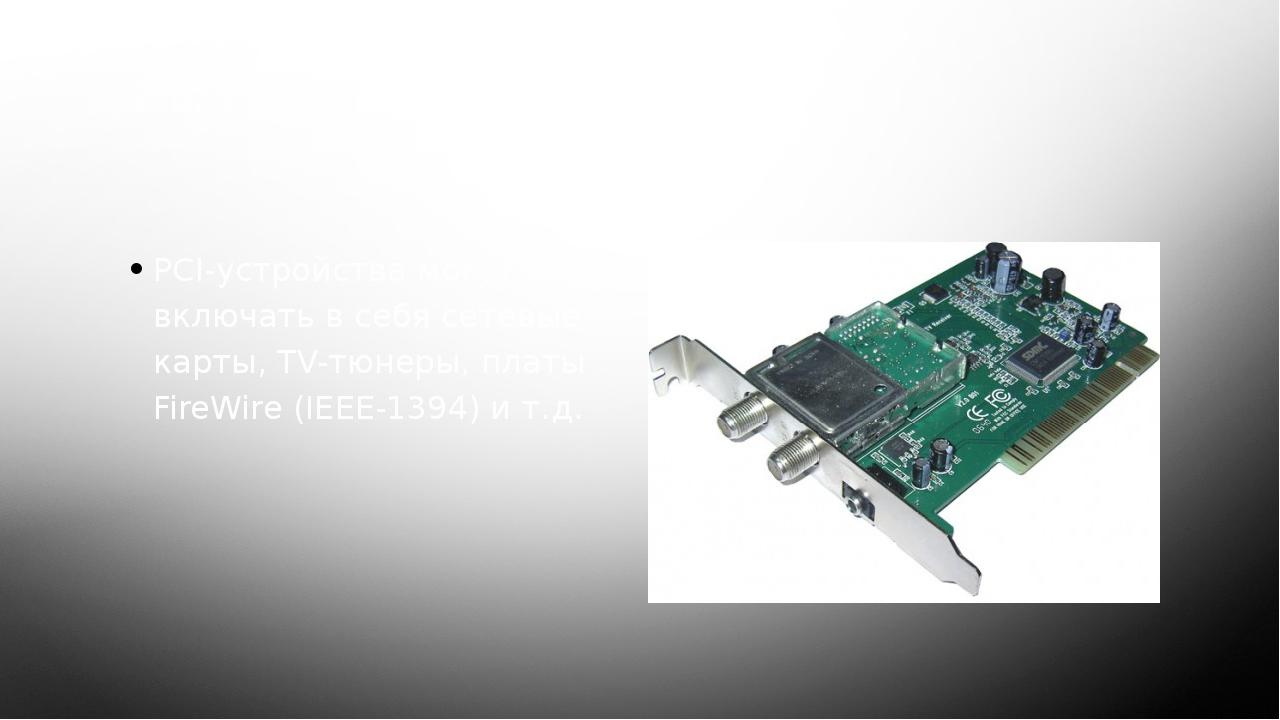 7-8. PCI-устройства PCI-устройствамогут включать в себя сетевые карты, TV-тю...