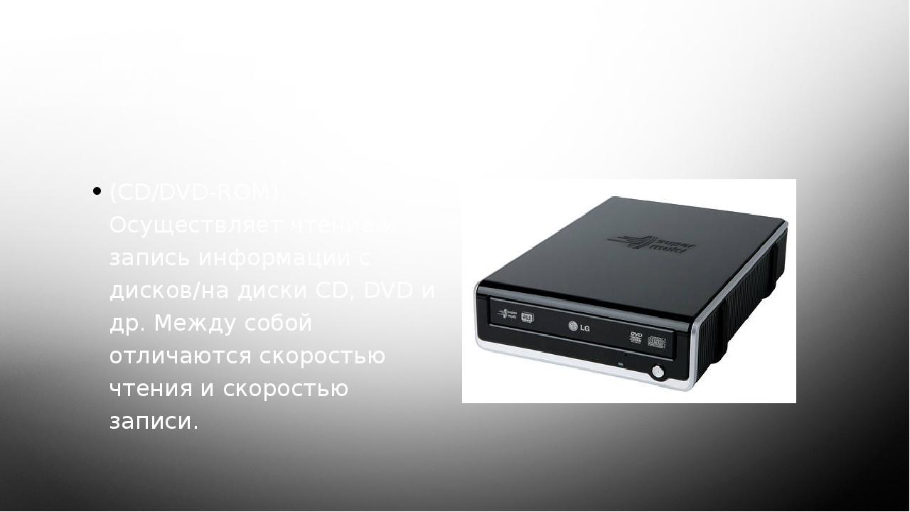 9-10. CD/DVD приводы (CD/DVD-ROM). Осуществляет чтение и запись информации с...