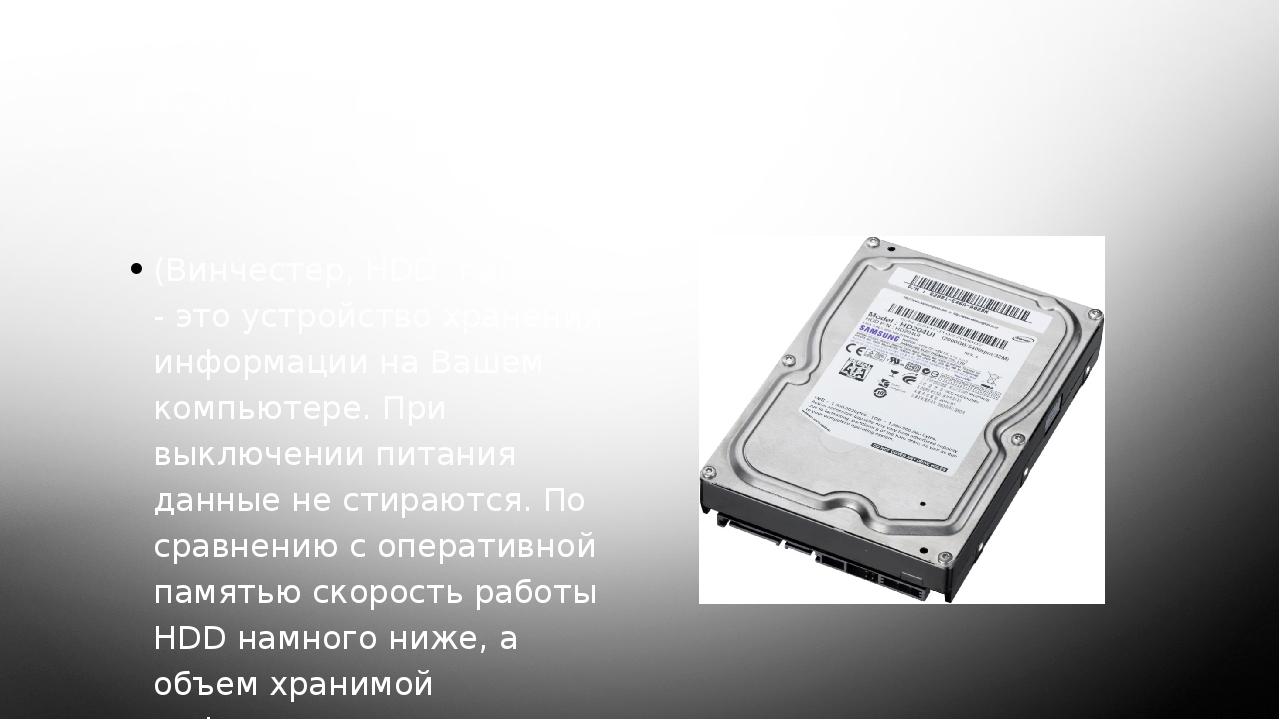 11. Жесткий диск (Винчестер, HDD, harddisk) - это устройство хранения информа...