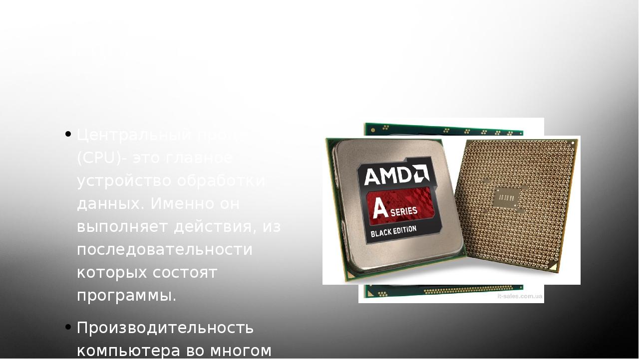 3. Центральный процессор Центральный процессор (CPU)- это главное устройство...