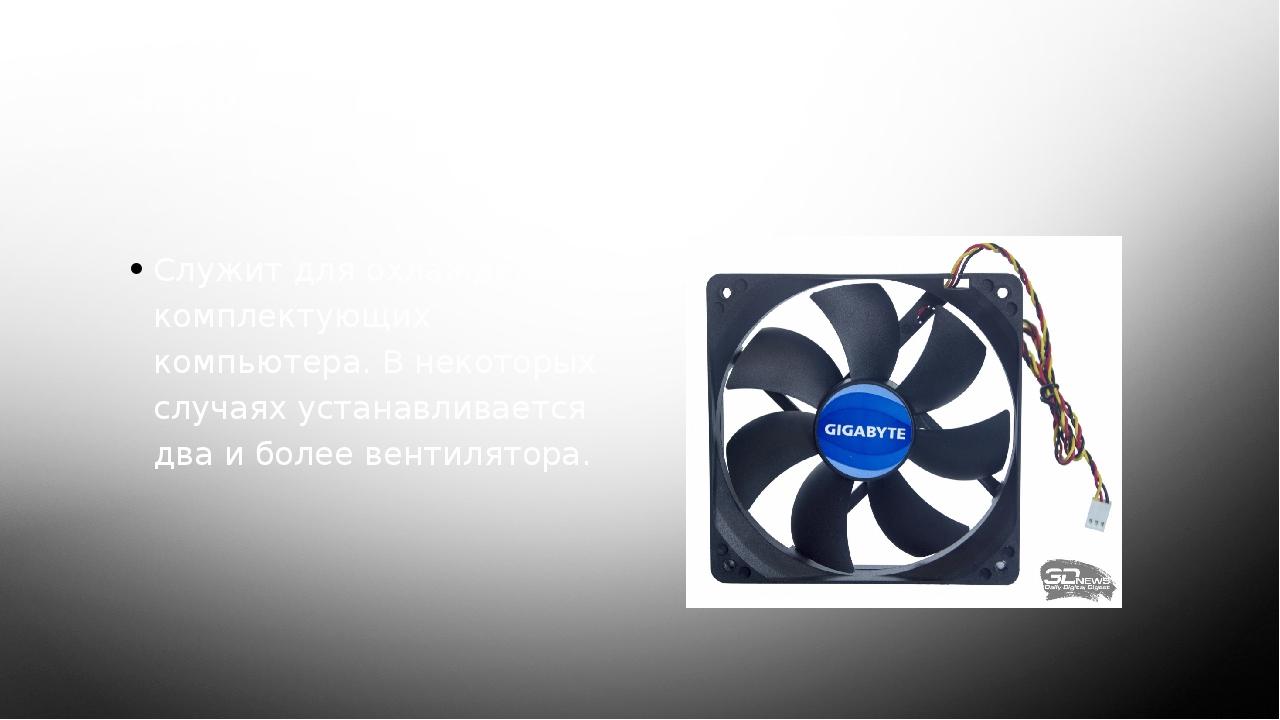 4. Корпусный вентилятор (кулер) Служит для охлаждения комплектующих компьютер...