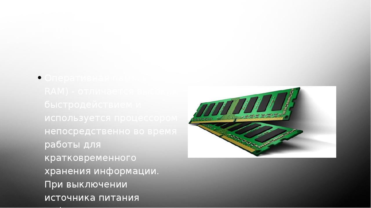 5. Модули оперативной памяти Оперативная память (ОЗУ, RAM) - отличается высок...