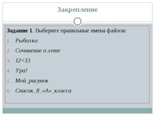 Закрепление Задание 1. Выберите правильные имена файлов: Рыбалка Сочинение о