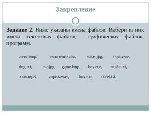 Закрепление Задание 2. Ниже указаны имена файлов. Выбери из них имена текстов