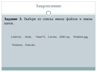 Закрепление Задание 3. Выбери из списка имена файлов и имена папок. Dom.doc.