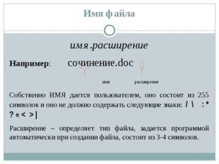 Имя файла имя.расширение Например: сочинение.doc имя расширение Собственно ИМ