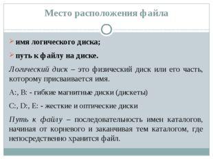 Место расположения файла имя логического диска; путь к файлу на диске. Логиче