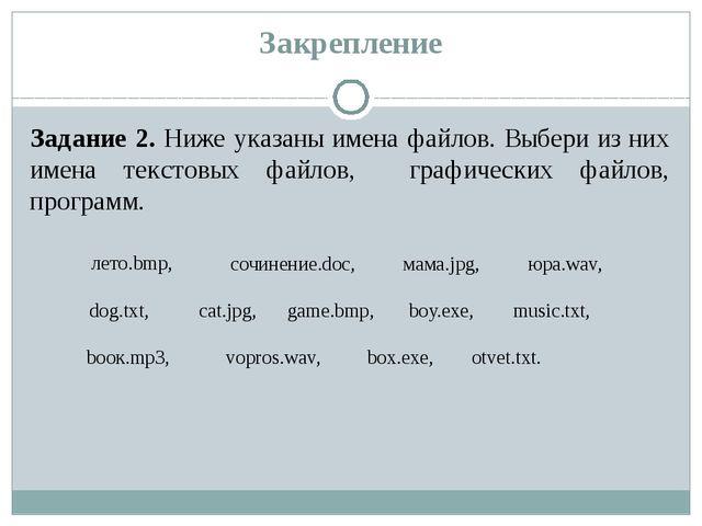 Закрепление Задание 2. Ниже указаны имена файлов. Выбери из них имена текстов...