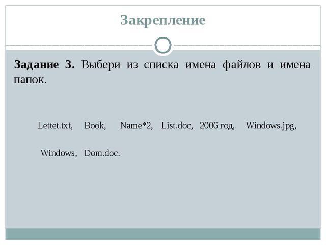 Закрепление Задание 3. Выбери из списка имена файлов и имена папок. Dom.doc....