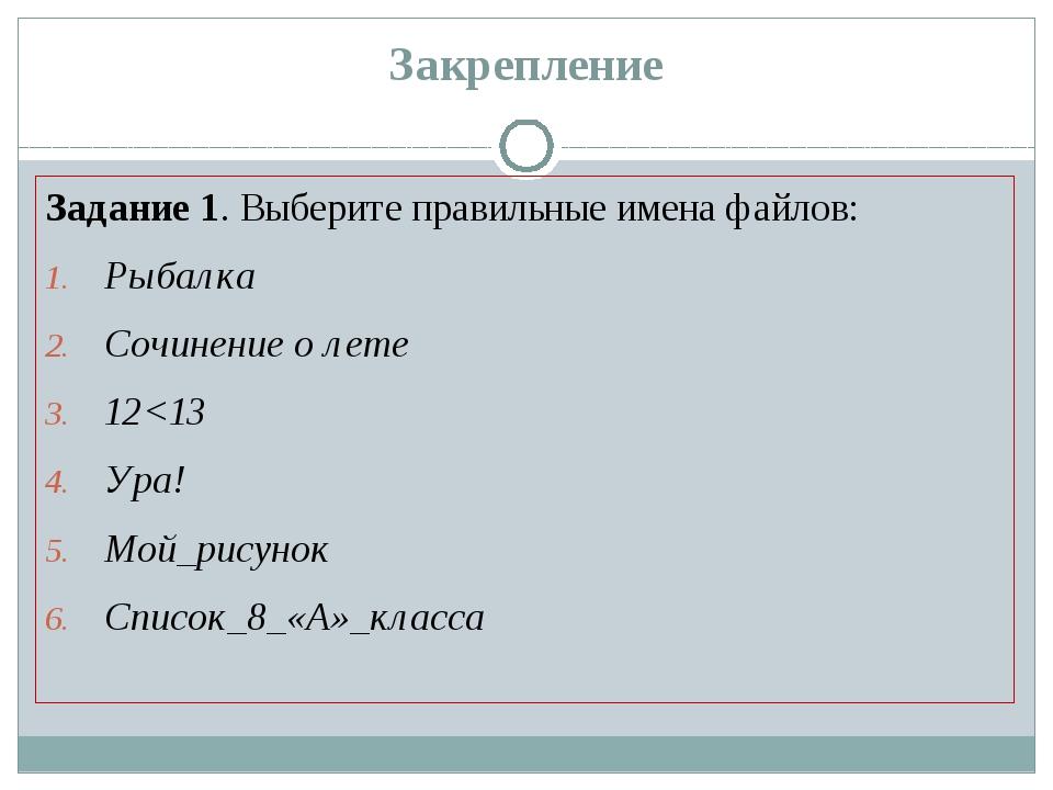 Закрепление Задание 1. Выберите правильные имена файлов: Рыбалка Сочинение о...