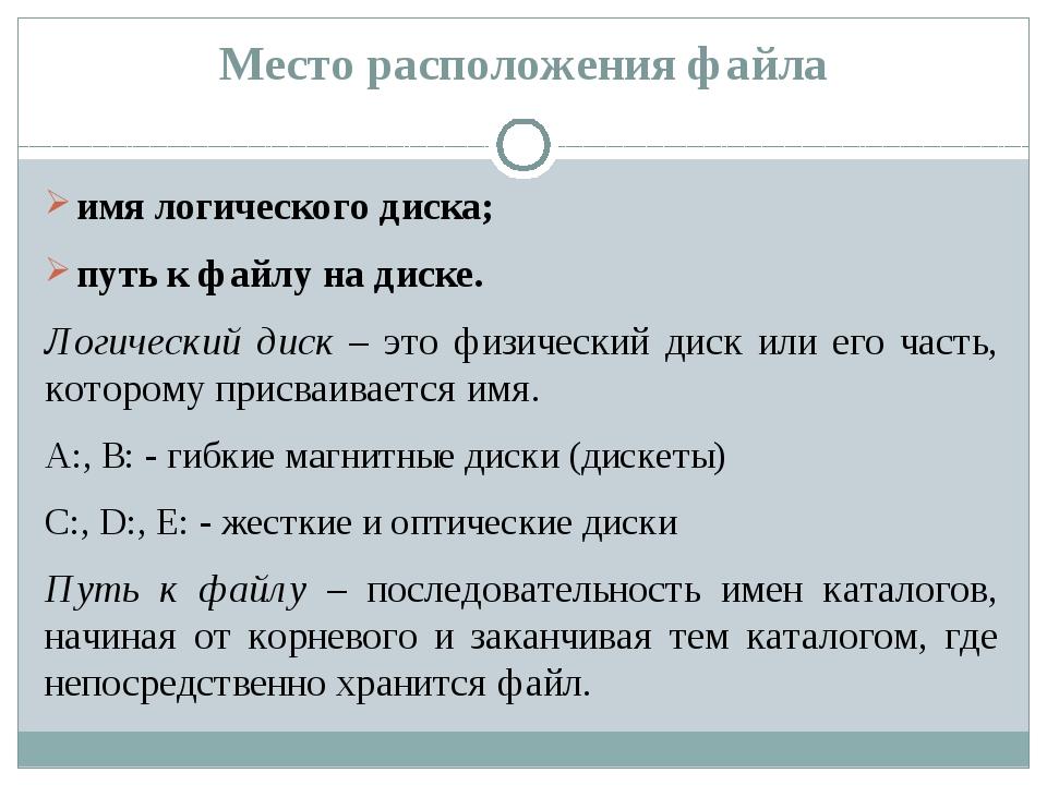 Место расположения файла имя логического диска; путь к файлу на диске. Логиче...