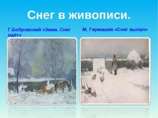 Снег в живописи. Г.Бобровский «Зима. Снег идёт» М. Гермашев «Снег выпал»