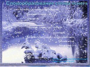 Тихонов А.Н. Словообразовательный словарь русского языка
