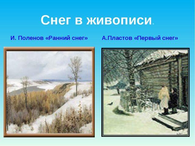 Снег в живописи. И. Поленов «Ранний снег» А.Пластов «Первый снег»