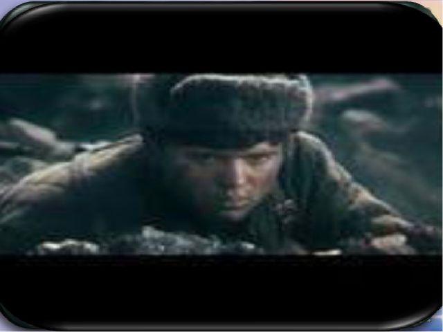 Киноискусство. Фильм «Горячий снег» (по роману Ю. Бондарева)