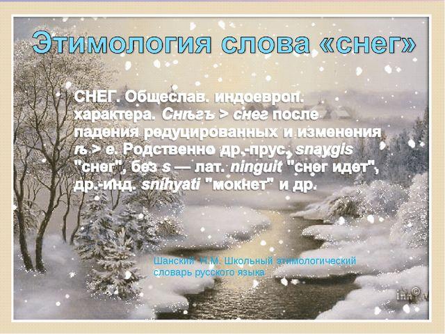 Шанский Н.М. Школьный этимологический словарь русского языка