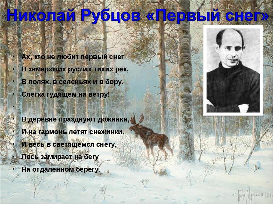 Ах, кто не любит первый снег В замерзших руслах тихих рек, В полях, в селенья...