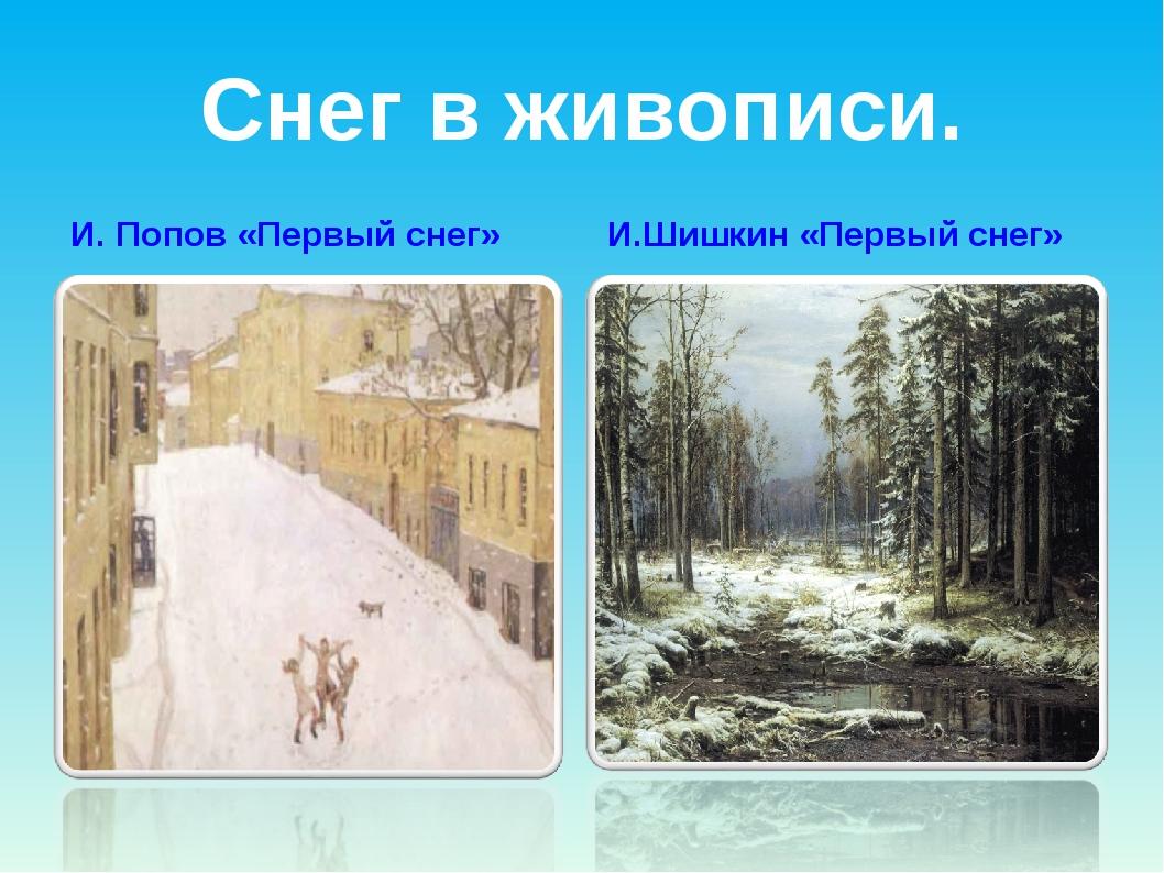 Снег в живописи. И. Попов «Первый снег» И.Шишкин «Первый снег»