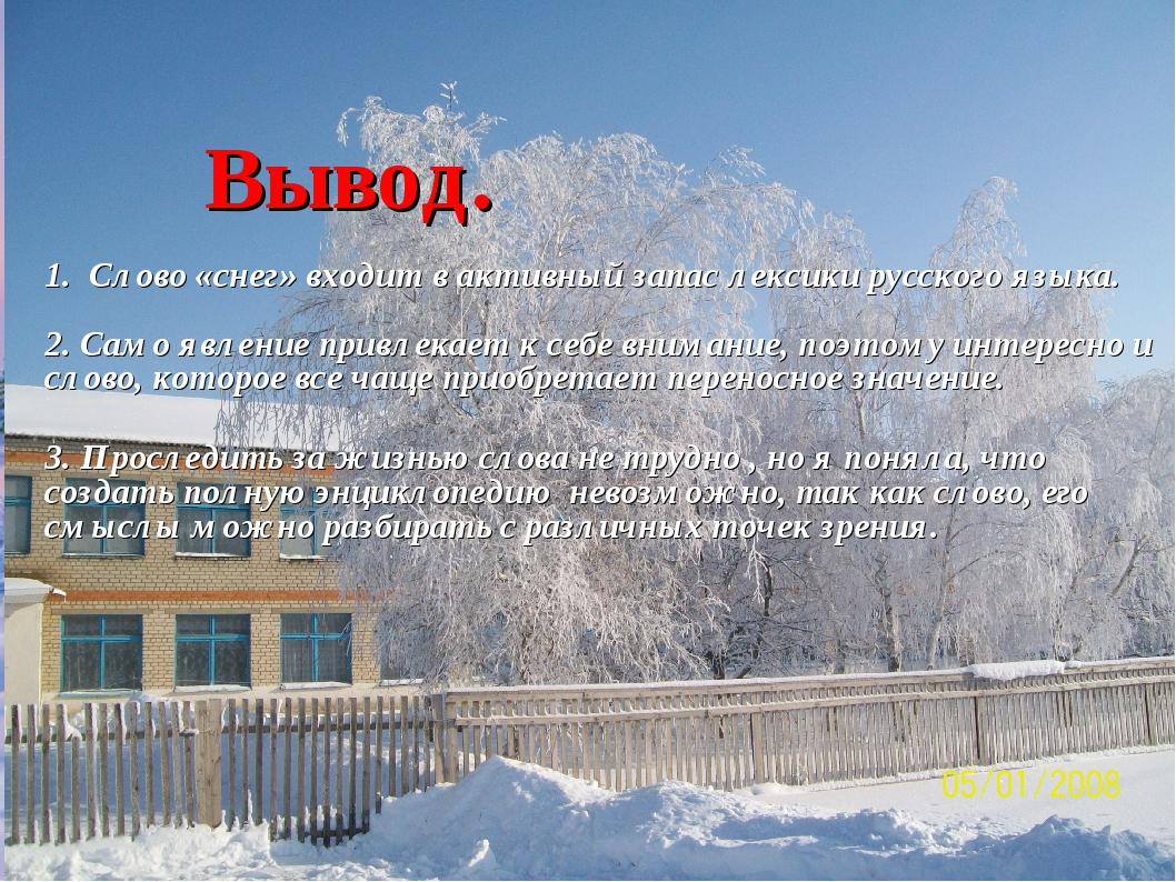 Вывод. 1. Слово «снег» входит в активный запас лексики русского языка. 2. Са...