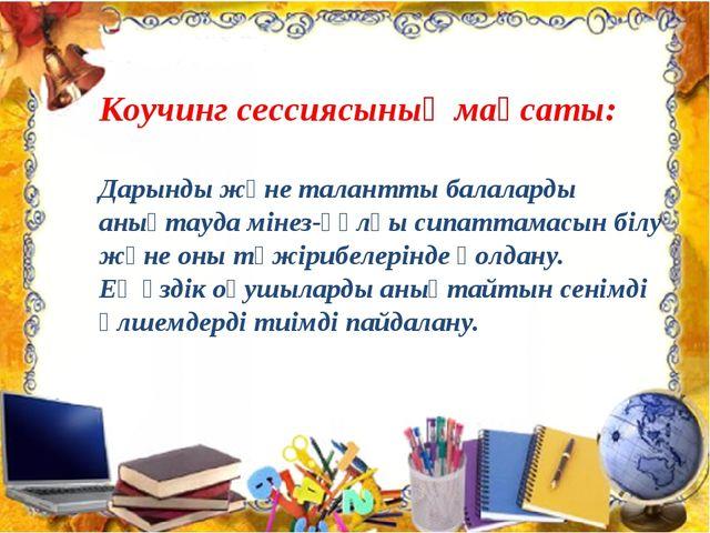 Коучинг сессиясының мақсаты: Дарынды және талантты балаларды анықтауда мінез-...