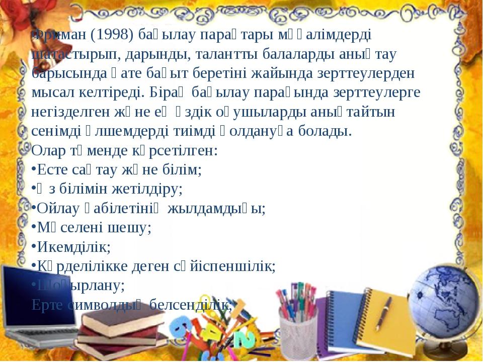 Фриман (1998) бақылау парақтары мұғалімдерді шатастырып, дарынды, талантты б...