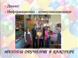 - Диалог - Информационно - коммуникационные Реклама Реклама МЕТОДЫ ОБУЧЕНИЯ