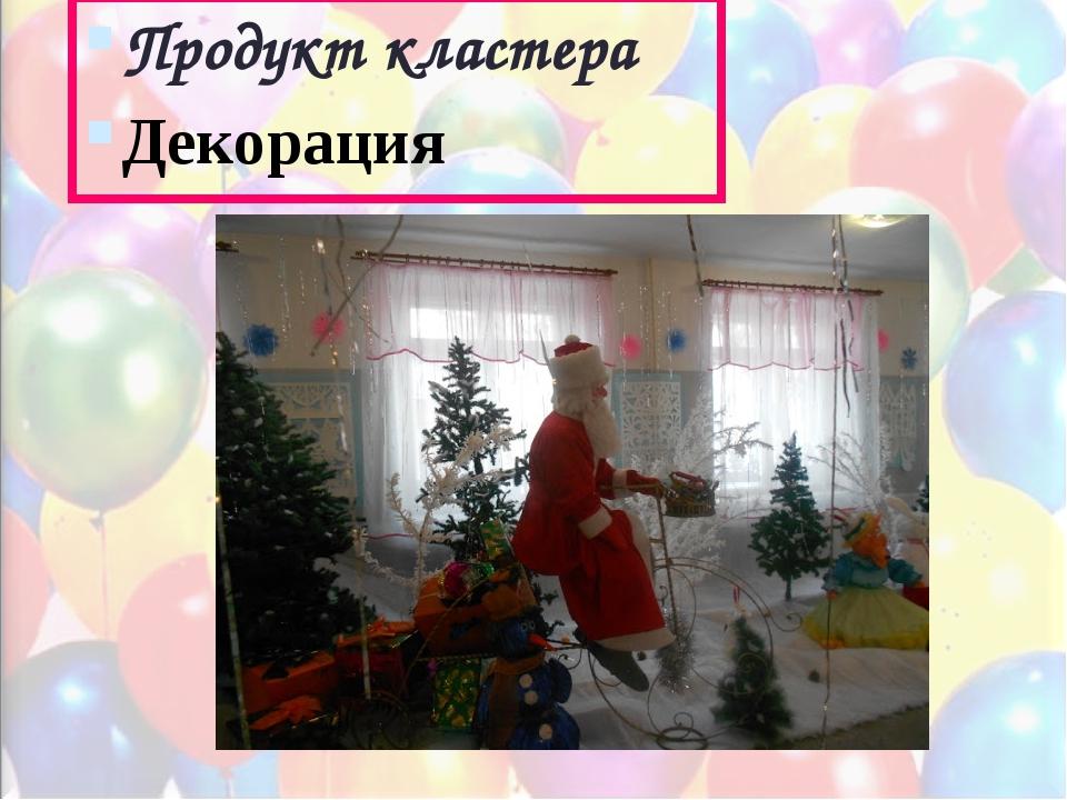 Продукт кластера Декорация