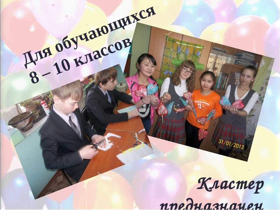 Для обучающихся 8 – 10 классов Реклама Реклама Кластер предназначен