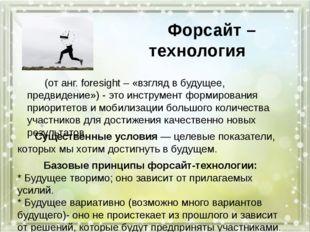Форсайт – технология (от анг. foresight – «взгляд в будущее, предвидение») -