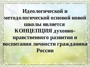 Идеологической и методологической основой новой школы является КОНЦЕПЦИЯ дух