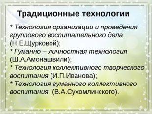* Технология организации и проведения группового воспитательного дела (Н.Е.Щ