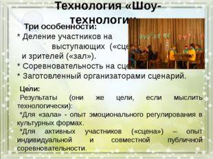 Технология «Шоу-технологии» Три особенности: * Деление участников на выступа