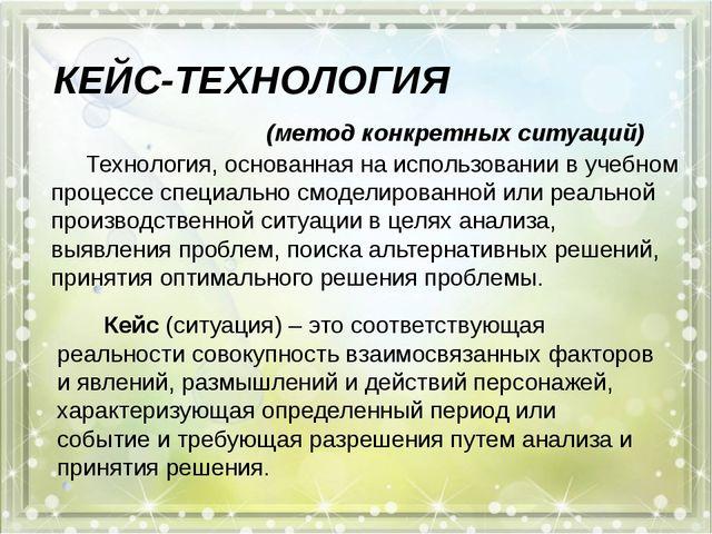 КЕЙС-ТЕХНОЛОГИЯ (метод конкретных ситуаций) Технология, основанная на исполь...