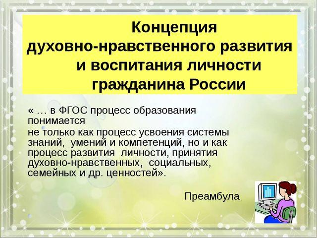 Концепция духовно-нравственного развития и воспитания личности гражданина...