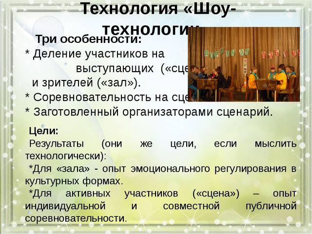 Технология «Шоу-технологии» Три особенности: * Деление участников на выступа...