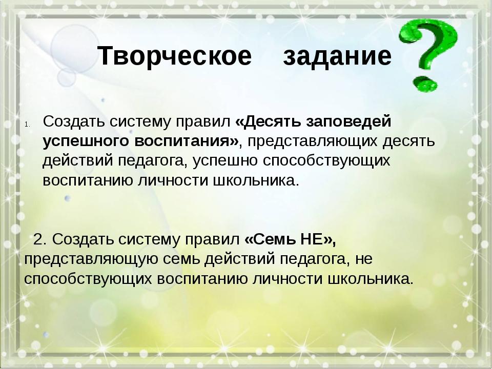 Творческое задание Создать систему правил «Десять заповедей успешного воспит...