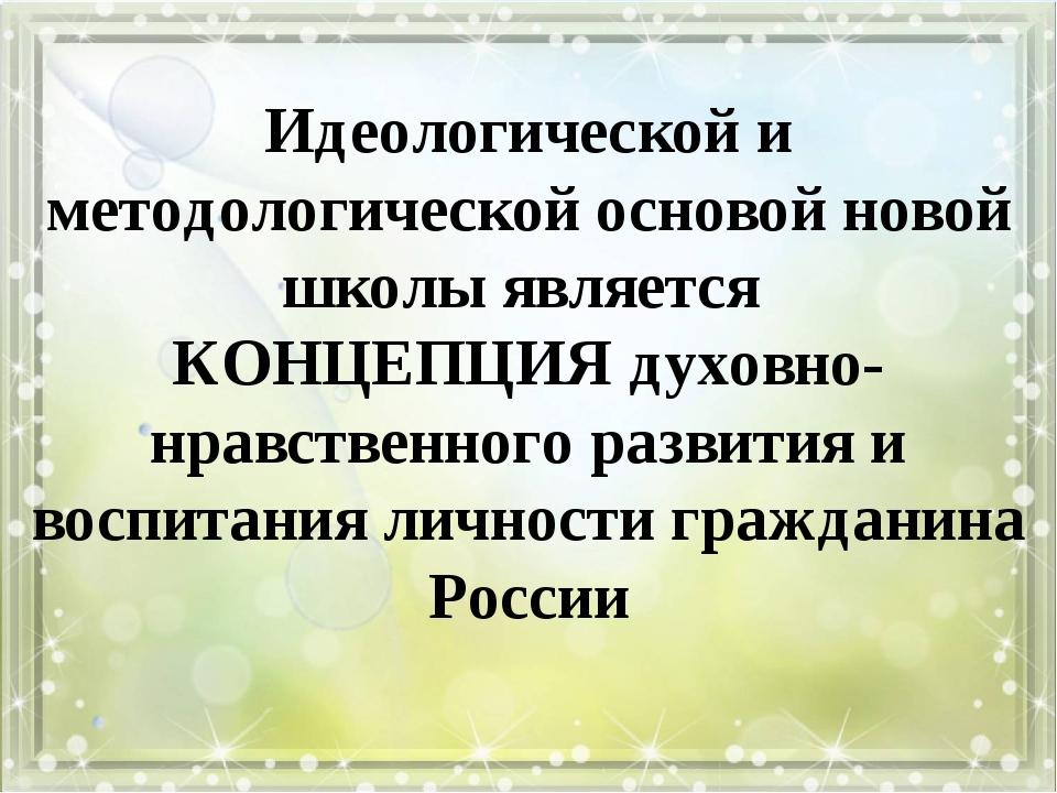 Идеологической и методологической основой новой школы является КОНЦЕПЦИЯ дух...