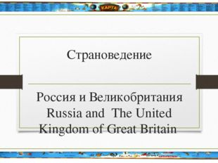 Страноведение Россия и Великобритания Russia and The United Kingdom of Great