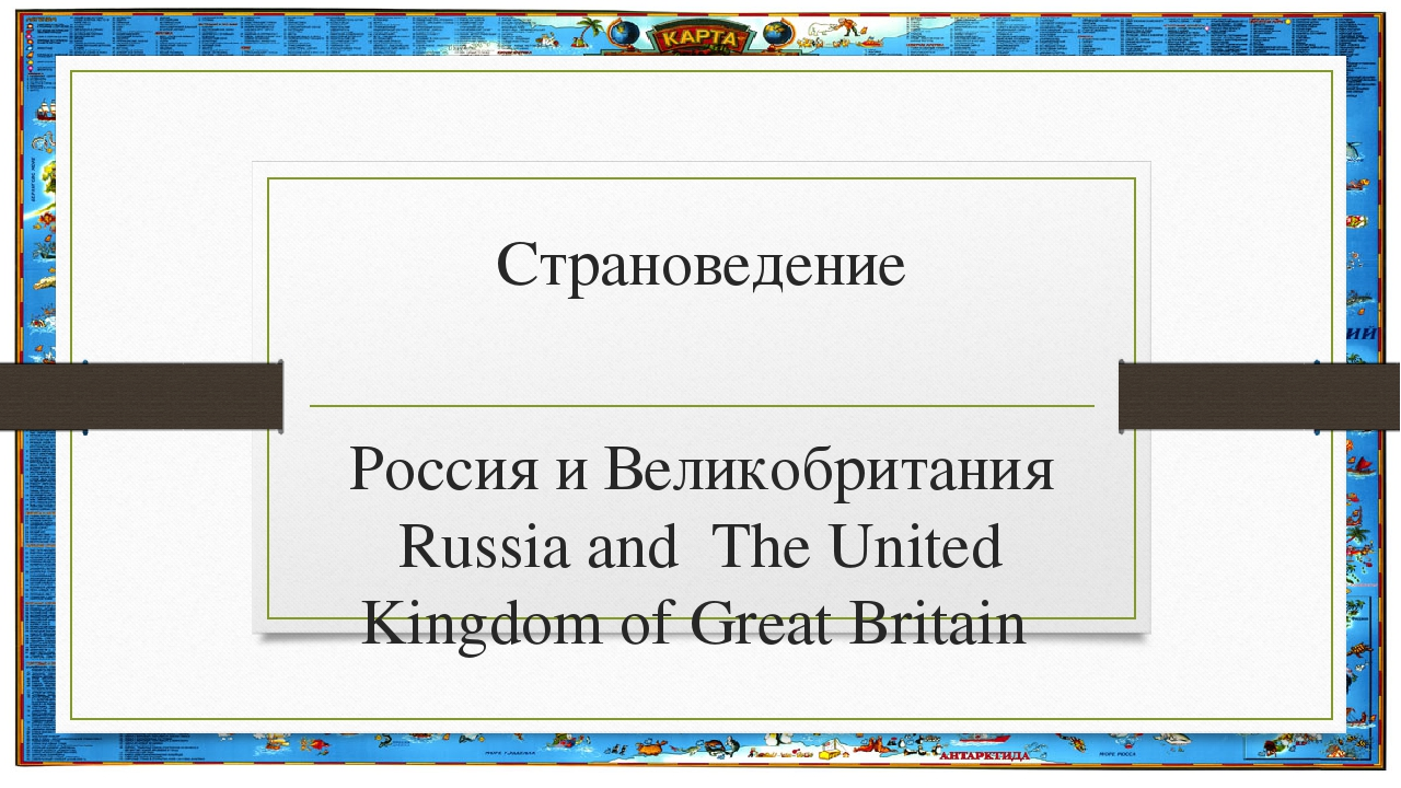 Страноведение Россия и Великобритания Russia and The United Kingdom of Great...