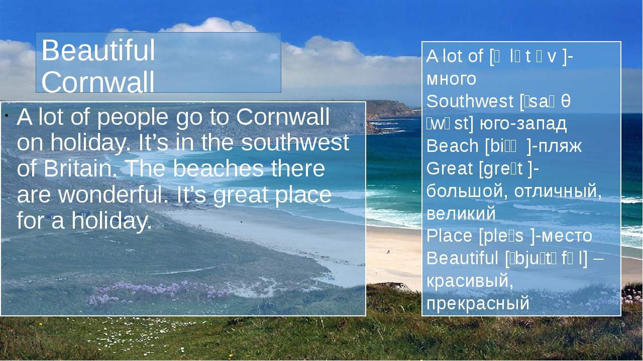 Beautiful Cornwall A lot of people go to Cornwall on holiday. It's in the sou...