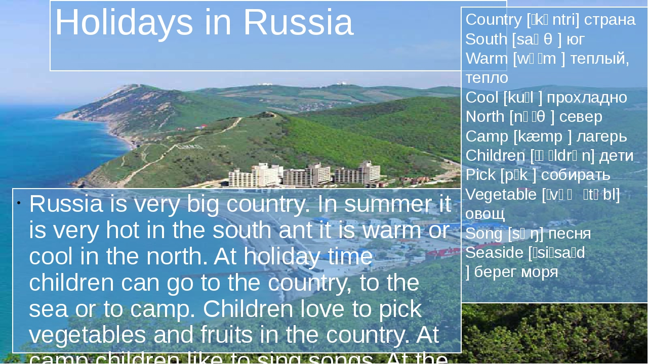 Holidays in Russia Russia is very big country. In summer it is very hot in th...