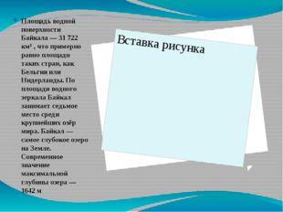 Площадь водной поверхности Байкала— 31 722 км² , что примерно равно площади