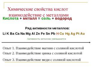 Химические свойства кислот взаимодействие с металлами Кислота + металл = соль