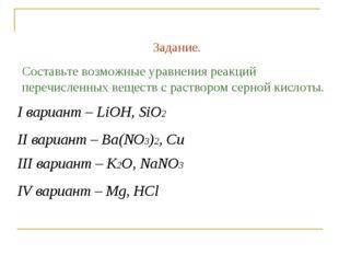 Задание. Составьте возможные уравнения реакций перечисленных веществ с раство