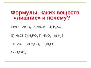Формулы, каких веществ «лишние» и почему? 1)HCI 2)CO2 3)NaOH 4) H2SO4 5) NaCI