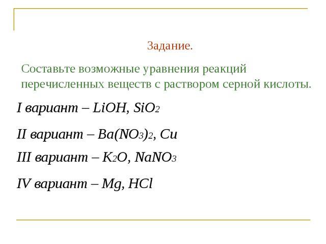 Задание. Составьте возможные уравнения реакций перечисленных веществ с раство...