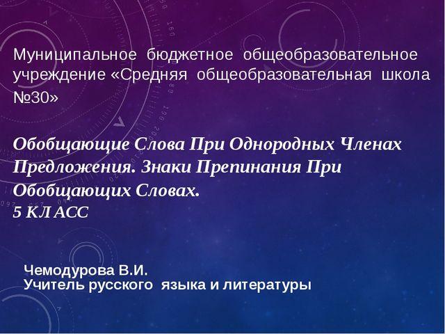 Муниципальное  бюджетное  общеобразовательное учреждение «Средняя  общеобразо...