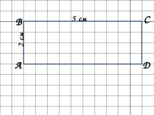 C D B A 5 см 2 см